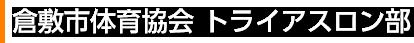 倉敷市体育協会 トライアスロン部